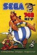 740 игр для Sega: секреты, коды, пароли, советы по прохождению